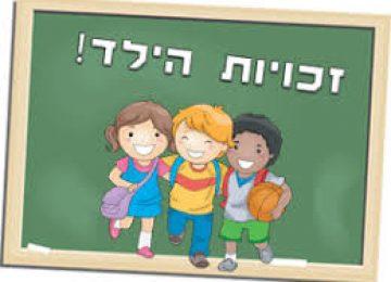שאלון מקוון – זכויות ילדים