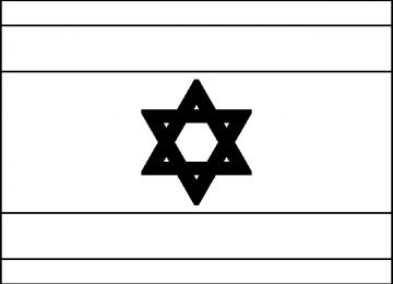 מדינת ישראל – המולדת שלי
