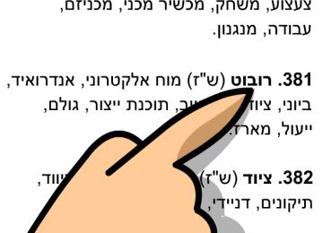 מפעל המילון ההיסטורי של האקדמיה ללשון העברית